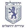 תכנית פיתוח ניהולי של דרג מנהלי ביניים בעיריית ירושלים